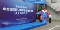 青浦区成立服务保障中国国际进口博览会前线指挥部 - 上海商务之窗