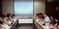 我校召开第四期校情咨询通报会 - 上海电力学院