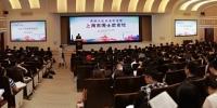 """""""传统文化与国家治理""""上海市博士后论坛在复旦大学召开 - 复旦大学"""