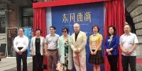 《东风西渐——上海市历史博物馆馆藏陶瓷器展》在沪展出 - 人民政府侨务办
