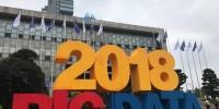 2018数博会在贵阳开幕。(孔华/摄) - News.Online.Sh.Cn