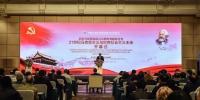 5月28日,由中国共产党举办、各国共产党参加的纪念马克思诞辰200周年专题研讨会在深圳开幕。 新华社记者 毛思倩 摄 - News.Online.Sh.Cn