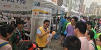 市红十字会参与2018中国坐标·上海城市定向户外挑战赛保障工作 - 红十字会