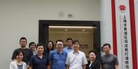 司法部上海调研组成员到打浦桥司法所开展驻所调研 - 司法厅