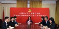 中国共产党上海电力学院第四届纪律检查委员会第一次全体会议召开 - 上海电力学院