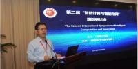 """我校主办第二届""""智能计算与智能电网""""国际研讨会 - 上海电力学院"""