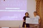 国际教育研究所成立仪式 暨木交园国际教育研究基金捐赠仪式在校举行 - 东华大学