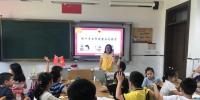 """市红十字会开展2018年上海市小学生""""爱心暑托班""""红十字生命健康安全教育课程 - 红十字会"""