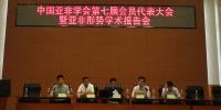 上外中东研究所多位学者入选中国亚非学会、中国中东学会新一届理事会 - 上海外国语大学