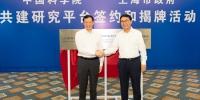 中科院与上海市政府共建三家研究平台揭牌成立 - 科学技术委员会