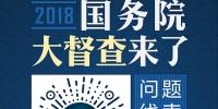 """2018""""我为大督查提建议""""活动 - 环保局"""