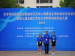 化工生物学院学生团队斩获 第三届全国大学生生命科学创新创业大赛一等奖 - 东华大学