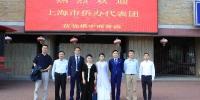 上海侨务访问团赴俄罗斯、塔吉克斯坦访问 - 人民政府侨务办