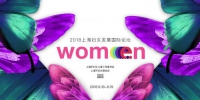 """2018上海妇女发展国际论坛开幕 上海科创彰显""""她""""力量 - 上海女性"""