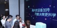 高科技赋能传统行业 月嫂新服务在沪亮相 - 上海女性