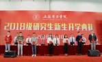 """2018级研究生临港""""新天地""""光明启航 - 上海电力学院"""