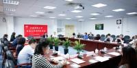 我校召开统战工作调研座谈会 - 上海财经大学