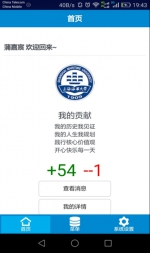 学生进入登陆界面首页(绿色加分,红色减分) - 上海海事大学