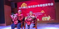 上海最高龄老寿星出炉 长期吃素的徐阿婆已111岁 - 上海女性