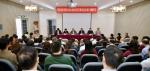 学校党委启动2018年巡察工作 - 同济大学