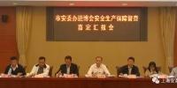马坚泓局长带队督导检查嘉定区中国国际进口博览会安全生产保障工作 - 安全生产监督管理局