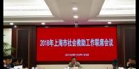 市政府召开2018年社会救助联席会议 - 民政局