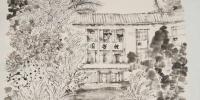 华东师大纪念改革开放40周年书画展评选结果揭晓 - 华东师范大学