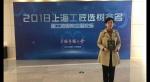 """三福院养老护理培训员黄琴荣获2018年""""上海工匠"""" - 民政局"""