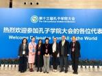 上财代表团赴成都参加第十三届孔子学院大会 - 上海财经大学