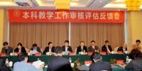 我校本科教学工作审核评估专家意见反馈会举行 - 上海电力学院