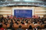 2018世界纺织服装教育大会在校举行 - 东华大学