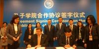 教育部田学军副部长见证上外亚里士多德大学孔子学院协议签署仪式 - 上海外国语大学