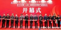 2018年中国(上海)国际应急安全与消防博览会暨产业高峰论坛举行 - 安全生产监督管理局