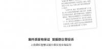 上海普陀智慧法援办案实现全程监控 - 司法厅
