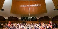 音乐学院合唱团参演民乐交响史诗《英雄》 - 华东师范大学