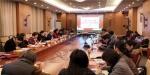 学校召开2018年关心下一代工作会议 - 东华大学