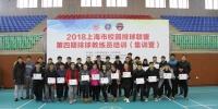 历史两月 沪校园排球联盟系列培训班(集训营)举办 - 上海女性
