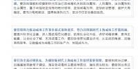 上海司法行政戒毒工作明确2019年任务! - 司法厅