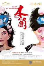 """打击乐跨界京剧 这个不一样的花木兰很""""温柔"""" - 上海女性"""