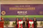 东华大学校企合作高性能碳纤维研发中心及研发基地揭牌成立 - 东华大学