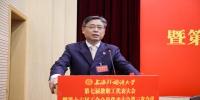 上外召开第七届教代会暨第十六届工代会第三次会议 - 上海外国语大学