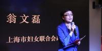 创享未来 2019年上海市女性创业大赛启动 - 上海女性