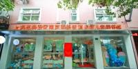 """孩子们的""""春天礼物"""" 市中心首家街道少年儿童图书馆开馆 - 上海女性"""