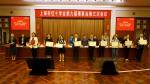 副市长宗明当选会长 - 红十字会