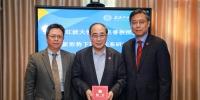 联合国前副秘书长吴红波受聘上海外国语大学名誉教授 - 上海外国语大学