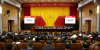 中国共产党上海财经大学第八次代表大会隆重开幕 - 上海财经大学