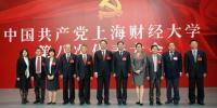 新一届党委会和纪委会举行第一次全体会议 - 上海财经大学