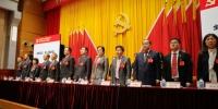 中国共产党上海财经大学第八次代表大会胜利闭幕 - 上海财经大学