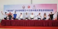 第33届中国大学生手球锦标赛在我校临港校区开幕 - 上海电力学院