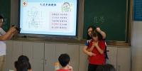保障中小学生生命安全和健康 - 红十字会